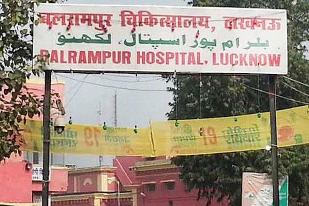 balrampur hospital